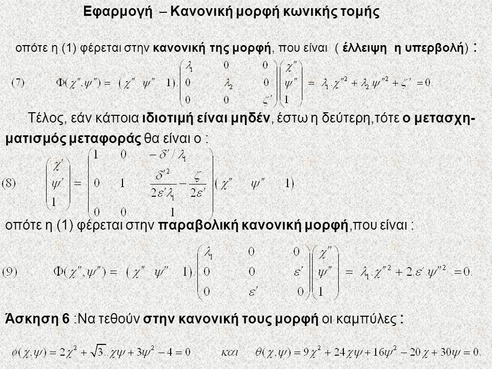 Εφαρμογή – Κανονική μορφή κωνικής τομής οπότε η (1) φέρεται στην κανονική της μορφή, που είναι ( έλλειψη η υπερβολή) : Τέλος, εάν κάποια ιδιοτιμή είνα