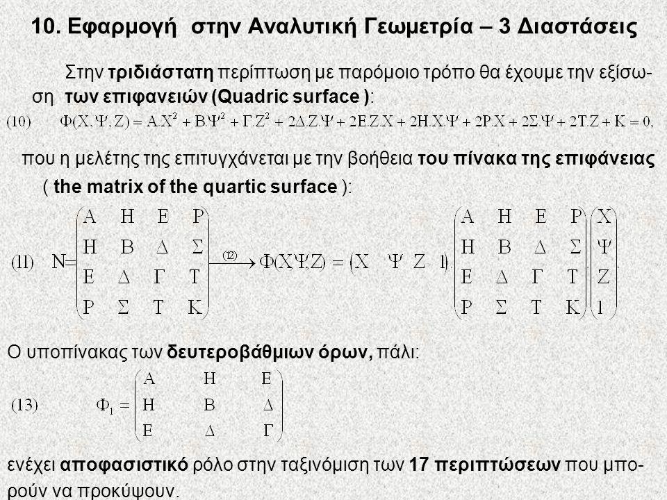 10. Εφαρμογή στην Αναλυτική Γεωμετρία – 3 Διαστάσεις Στην τριδιάστατη περίπτωση με παρόμοιο τρόπο θα έχουμε την εξίσω- ση των επιφανειών (Quadric surf