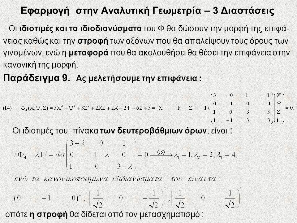 Εφαρμογή στην Αναλυτική Γεωμετρία – 3 Διαστάσεις Οι ιδιοτιμές και τα ιδιοδιανύσματα του Φ θα δώσουν την μορφή της επιφά- νειας καθώς και την στροφή τω