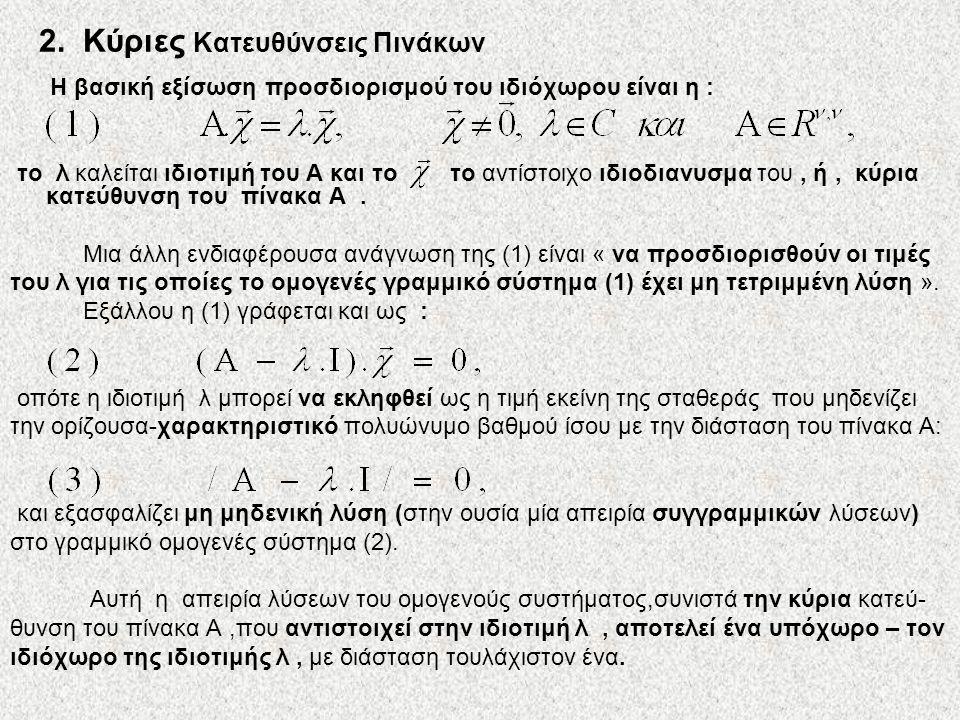 2. Κύριες Κατευθύνσεις Πινάκων Η βασική εξίσωση προσδιορισμού του ιδιόχωρου είναι η : το λ καλείται ιδιοτιμή του Α και το το αντίστοιχο ιδιοδιανυσμα τ