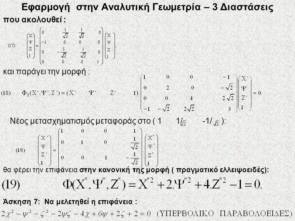 Εφαρμογή στην Αναλυτική Γεωμετρία – 3 Διαστάσεις που ακολουθεί : και παράγει την μορφή : Νέος μετασχηματισμός μεταφοράς στο ( 1 1/ -1/ ): θα φέρει την