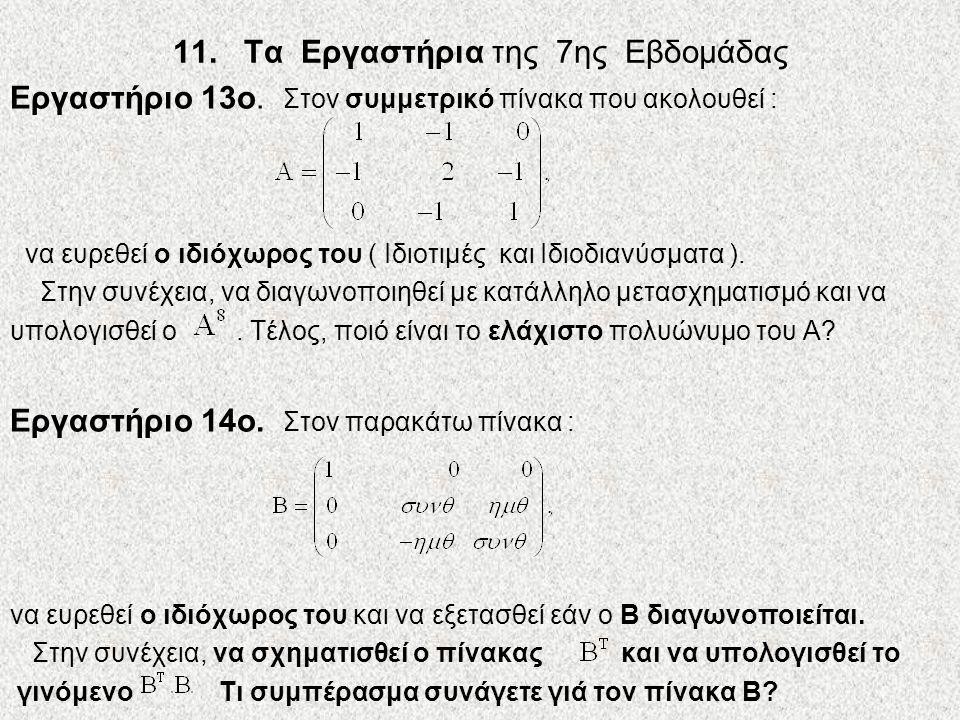 11. Τα Εργαστήρια της 7ης Εβδομάδας Εργαστήριο 13ο. Στον συμμετρικό πίνακα που ακολουθεί : να ευρεθεί ο ιδιόχωρος του ( Ιδιοτιμές και Ιδιοδιανύσματα )