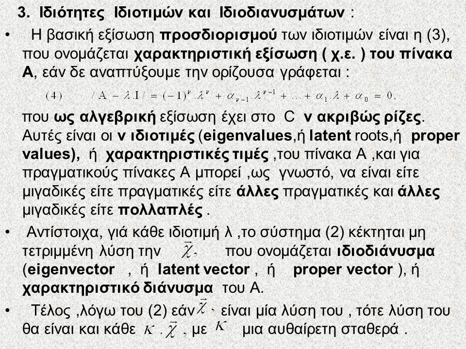 3. Ιδιότητες Ιδιοτιμών και Ιδιοδιανυσμάτων : • Η βασική εξίσωση προσδιορισμού των ιδιοτιμών είναι η (3), που ονομάζεται χαρακτηριστική εξίσωση ( χ.ε.