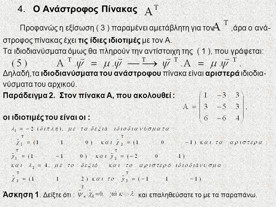 4. O Ανάστροφος Πίνακας Προφανώς η εξίσωση ( 3 ) παραμένει αμετάβλητη για τον,άρα ο ανά- στροφος πίνακας έχει τις ίδιες ιδιοτιμές με τον Α. Τα ιδιοδια