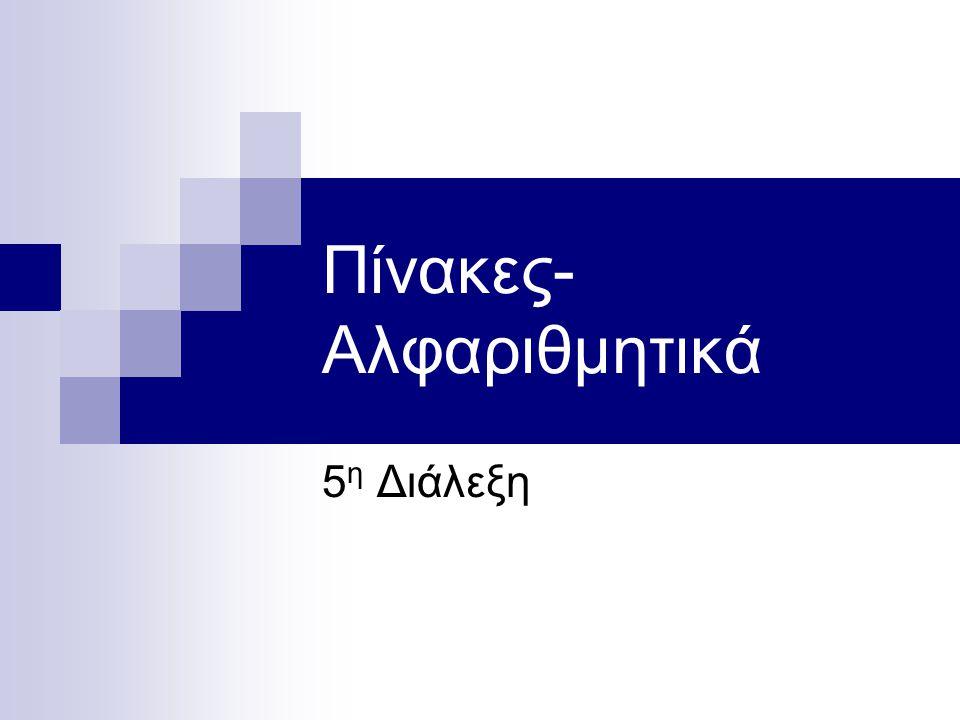  Τύπος Πίνακα  Μεταβλητές με δείκτη  Αλφαριθμητικά-Πίνακες  Δισδιάστατος-Πολυδιάστατος Πίνακας