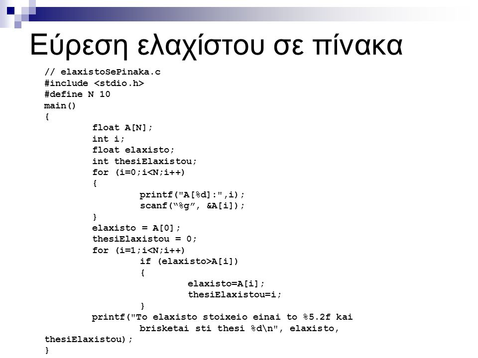 Εύρεση ελαχίστου σε πίνακα // elaxistoSePinaka.c #include #define N 10 main() { float A[N]; int i; float elaxisto; int thesiElaxistou; for (i=0;i<N;i+