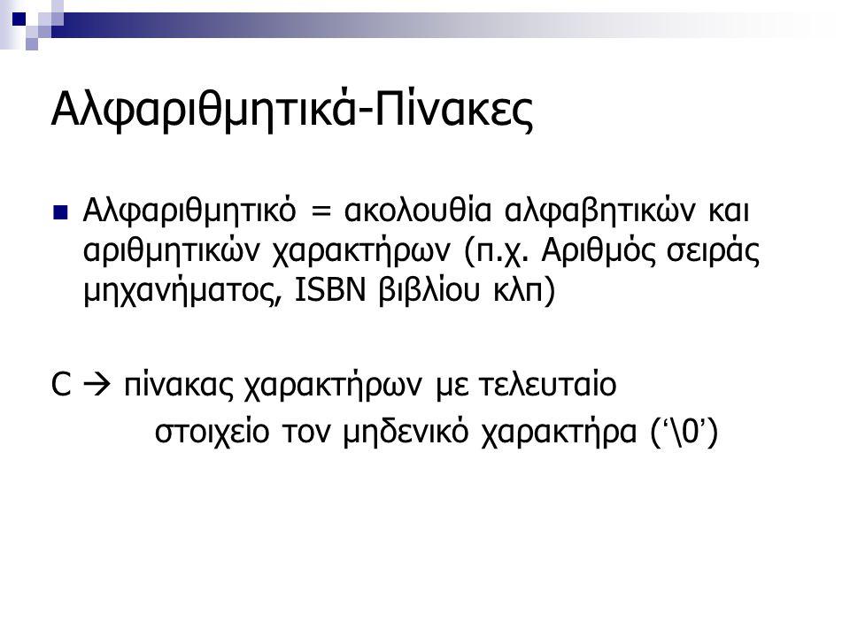 Αλφαριθμητικά-Πίνακες  Αλφαριθμητικό = ακολουθία αλφαβητικών και αριθμητικών χαρακτήρων (π.χ. Αριθμός σειράς μηχανήματος, ISBN βιβλίου κλπ) C  πίνακ