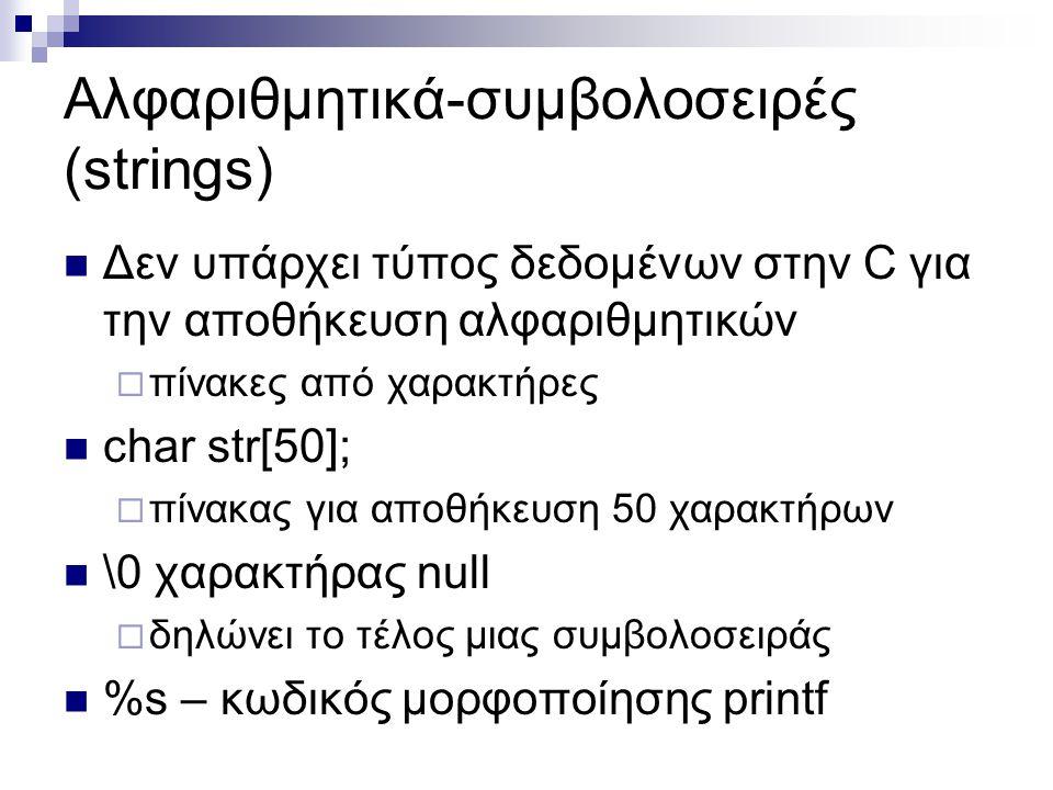 Αλφαριθμητικά-συμβολοσειρές (strings)  Δεν υπάρχει τύπος δεδομένων στην C για την αποθήκευση αλφαριθμητικών  πίνακες από χαρακτήρες  char str[50];