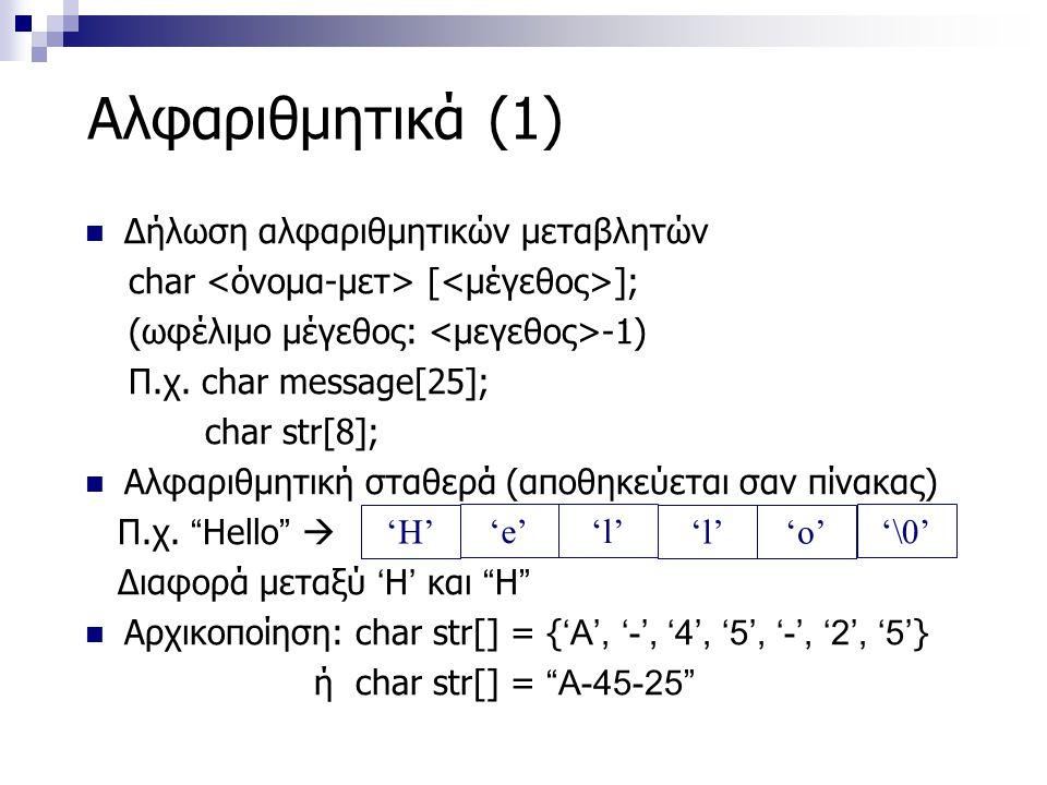 Αλφαριθμητικά (1)  Δήλωση αλφαριθμητικών μεταβλητών char [ ]; (ωφέλιμο μέγεθος: -1) Π.χ. char message[25]; char str[8];  Αλφαριθμητική σταθερά (αποθ