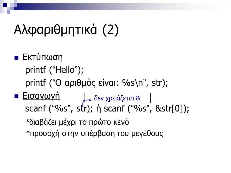 """Αλφαριθμητικά (2)  Εκτύπωση printf ( """" Hello """" ); printf ( """" Ο αριθμός είναι: %s\n """", str);  Εισαγωγή scanf ( """" %s """", str); ή scanf ( """" %s """", &str[0"""