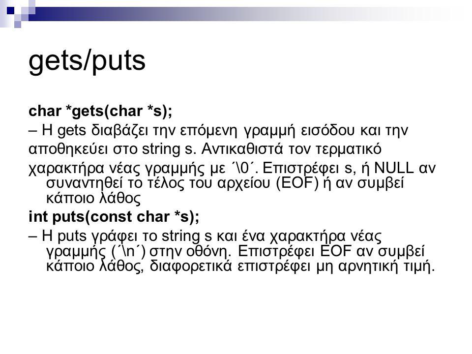 gets/puts char *gets(char *s); – Η gets διαβάζει την επόμενη γραμμή εισόδου και την αποθηκεύει στο string s. Αντικαθιστά τον τερματικό χαρακτήρα νέας