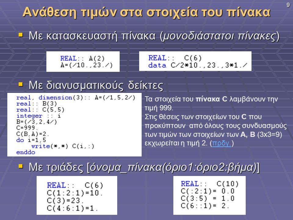 9 Ανάθεση τιμών στα στοιχεία του πίνακα  Με κατασκευαστή πίνακα (μονοδιάστατοι πίνακες)  Με διανυσματικούς δείκτες  Με τριάδες [όνομα_πίνακα(όριο1:
