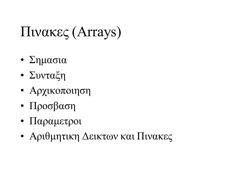 Πινακες (Arrays) •Σημασια •Συνταξη •Αρχικοποιηση •Προσβαση •Παραμετροι •Αριθμητικη Δεικτων και Πινακες