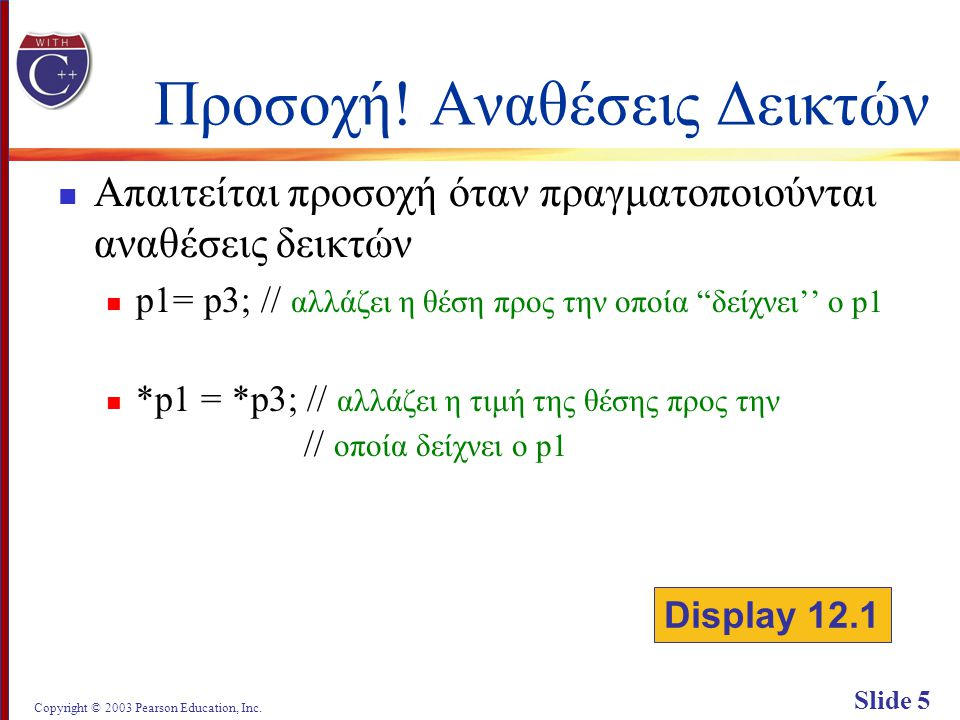 Copyright © 2003 Pearson Education, Inc. Slide 5 Προσοχή.