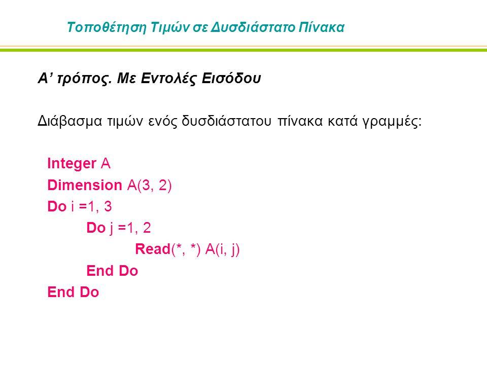 Τοποθέτηση Τιμών σε Δυσδιάστατο Πίνακα Α' τρόπος. Με Εντολές Εισόδου Διάβασμα τιμών ενός δυσδιάστατου πίνακα κατά γραμμές: Integer A Dimension A(3, 2)