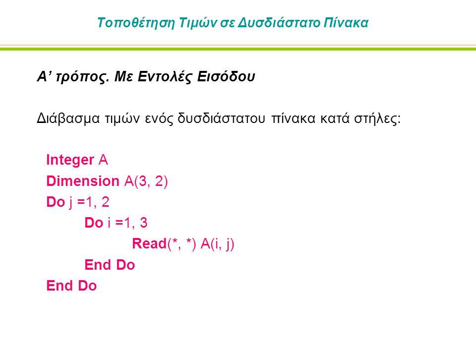 Τοποθέτηση Τιμών σε Δυσδιάστατο Πίνακα Α' τρόπος. Με Εντολές Εισόδου Διάβασμα τιμών ενός δυσδιάστατου πίνακα κατά στήλες: Integer A Dimension A(3, 2)