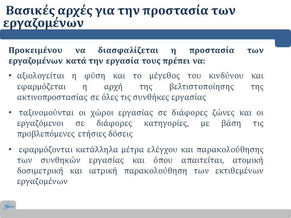 Βασικές αρχές για την προστασία των εργαζομένων Προκειμένου να διασφαλίζεται η προστασία των εργαζομένων κατά την εργασία τους πρέπει να: • αξιολογείτ