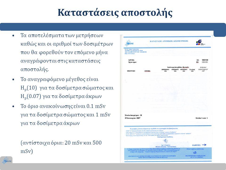 Καταστάσεις αποστολής •Τα αποτελέσματα των μετρήσεων καθώς και οι αριθμοί των δοσιμέτρων που θα φορεθούν τον επόμενο μήνα αναγράφονται στις καταστάσει