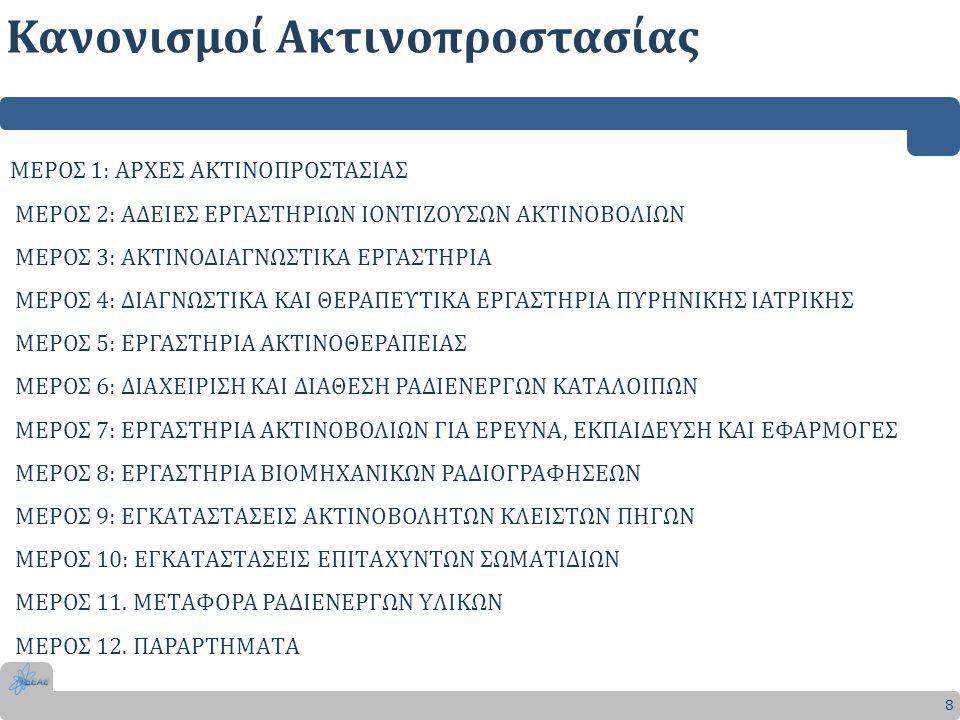 Κανονισμοί Ακτινοπροστασίας 8 ΜΕΡΟΣ 1: ΑΡΧΕΣ ΑΚΤΙΝΟΠΡΟΣΤΑΣΙΑΣ ΜΕΡΟΣ 2: ΑΔΕΙΕΣ ΕΡΓΑΣΤΗΡΙΩΝ ΙΟΝΤΙΖΟΥΣΩΝ ΑΚΤΙΝΟΒΟΛΙΩΝ ΜΕΡΟΣ 3: ΑΚΤΙΝΟΔΙΑΓΝΩΣΤΙΚΑ ΕΡΓΑΣΤΗΡ