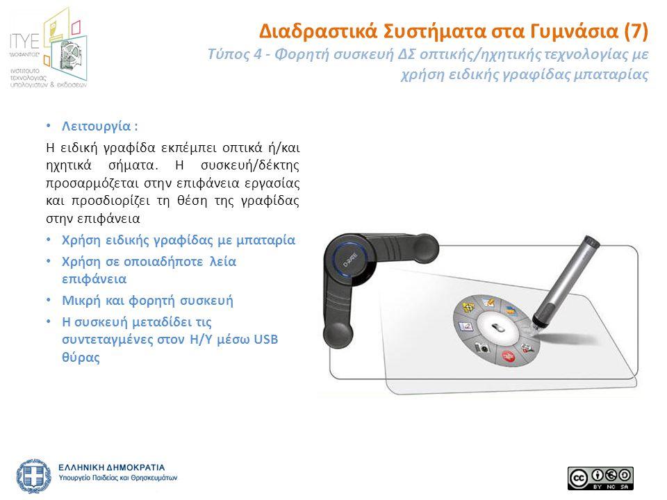 Διαδραστικά Συστήματα στα Γυμνάσια (7) Τύπος 4 - Φορητή συσκευή ΔΣ οπτικής/ηχητικής τεχνολογίας με χρήση ειδικής γραφίδας μπαταρίας • Λειτουργία : Η ειδική γραφίδα εκπέμπει οπτικά ή/και ηχητικά σήματα.