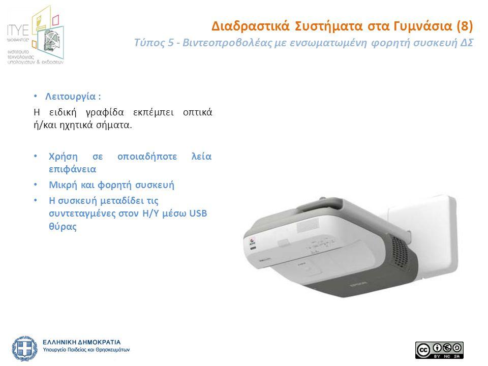 Διαδραστικά Συστήματα στα Γυμνάσια (8) Τύπος 5 -Βιντεοπροβολέας με ενσωματωμένη φορητή συσκευή ΔΣ • Λειτουργία : Η ειδική γραφίδα εκπέμπει οπτικά ή/και ηχητικά σήματα.