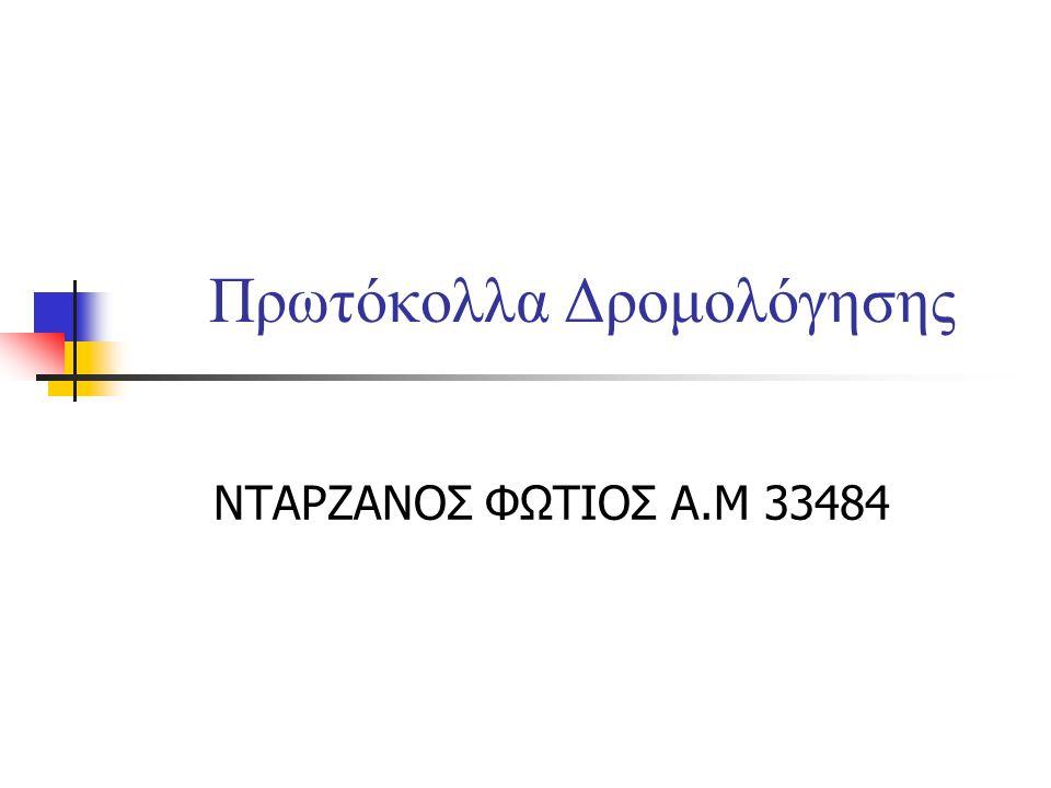 Πρωτόκολλα Δρομολόγησης ΝΤΑΡΖΑΝΟΣ ΦΩΤΙΟΣ Α.Μ 33484