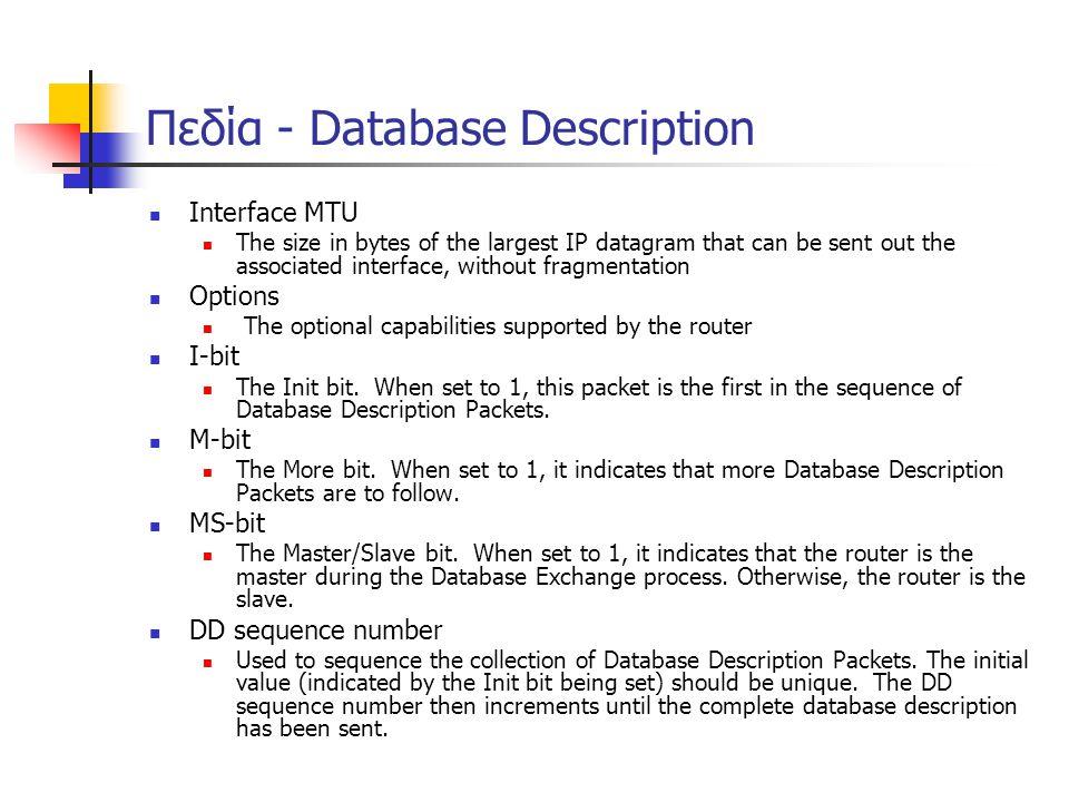 Πεδία - Database Description  Interface MTU  The size in bytes of the largest IP datagram that can be sent out the associated interface, without fra