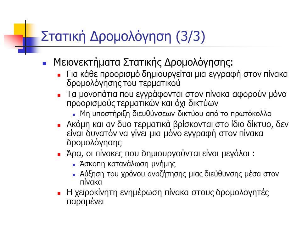 Στατική Δρομολόγηση (3/3)  Μειονεκτήματα Στατικής Δρομολόγησης:  Για κάθε προορισμό δημιουργείται μια εγγραφή στον πίνακα δρομολόγησης του τερματικο