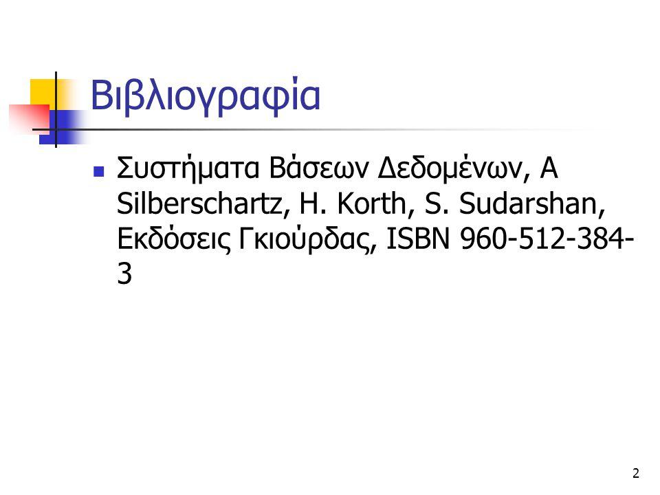 2 Βιβλιογραφία  Συστήματα Βάσεων Δεδομένων, A Silberschartz, H.