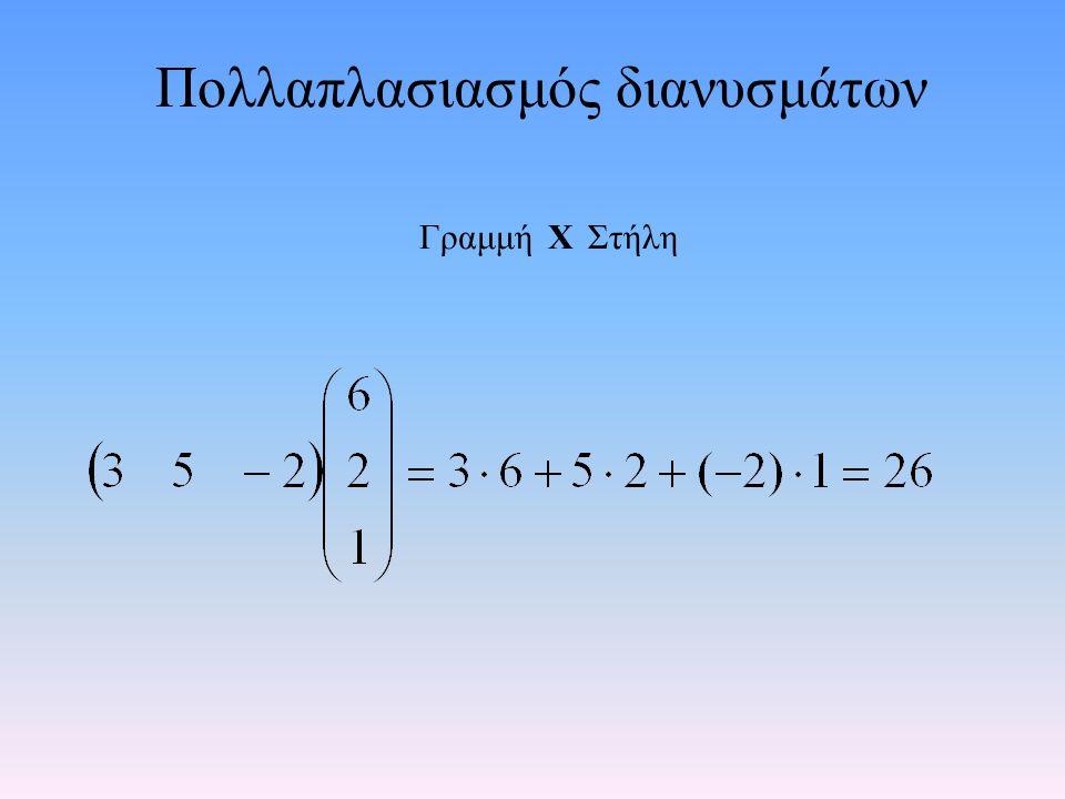 Πράξεις Πινάκων Πολλαπλασιασμός Πινάκων •Το γινόμενο ΑΒ ορίζεται μόνο όταν οι στήλες του Α είναι ίσες με τις γραμμές του Β.
