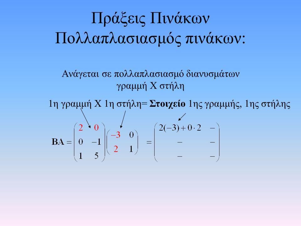 Πράξεις Πινάκων Πολλαπλασιασμός πινάκων 1η γραμμή Χ 2η στήλη= Στοιχείο 1ης γραμμής, 2ης στήλης