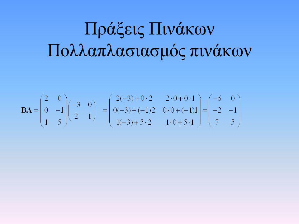 Τετραγωνικοί πίνακες