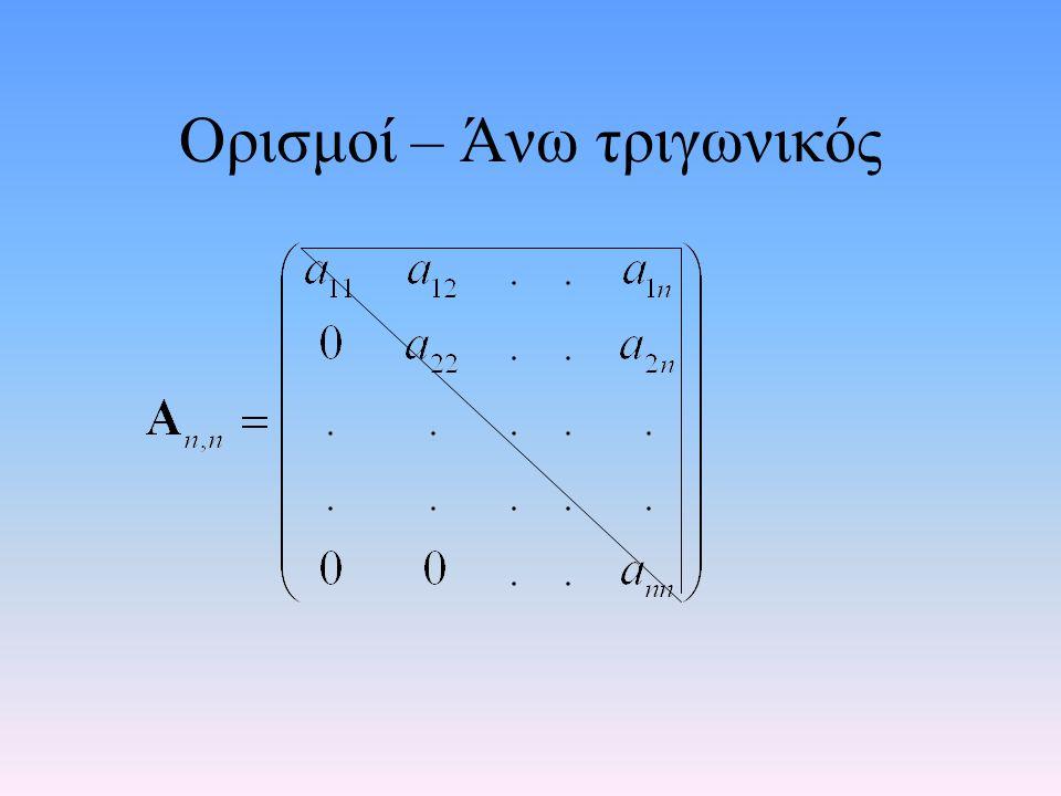 Ορισμοί – Διαγώνιος πίνακας