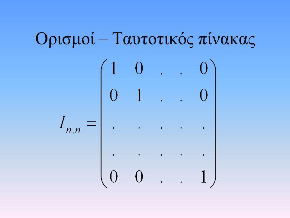 Ιδιότητες Πινάκων: Πολλαπλασιασμού Αν α,b είναι πραγματικοί αριθμοί και ορίζεται ο πολλαπλασιασμός πινάκων τότε: Α(BC)=(AB)C A(B+C)=AB+AC (B+C)A=BA+CA AI=IA=A (aA)(bB)=(ab)AB