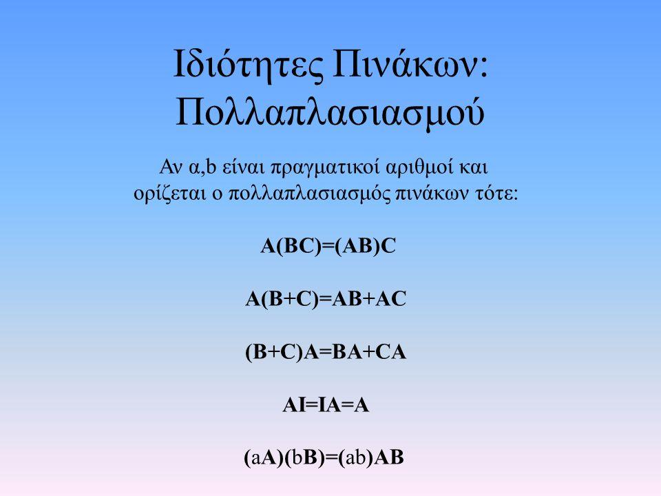 Συστήματα γραμμικών εξισώσεων