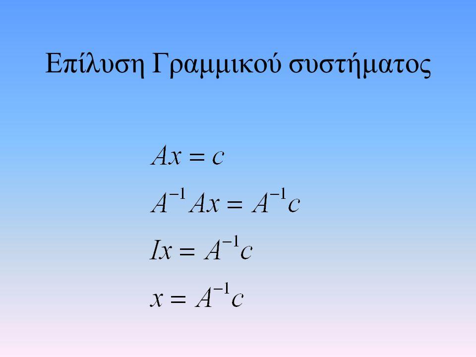 Ορισμός Αντίστροφος τετραγωνικού πίνακα •Ένας τετραγωνικός πίνακας Β ο οποίος δοθέντος ενός πίνακα Α ίδιας διάστασης επαληθεύει τη σχέση ΑΒ=ΒΑ=Ι λέγεται αντίστροφος του Α και συμβολίζεται ως Α -1 •Ένας μη τετραγωνικός πίνακας δεν μπορεί να αντιστραφεί.