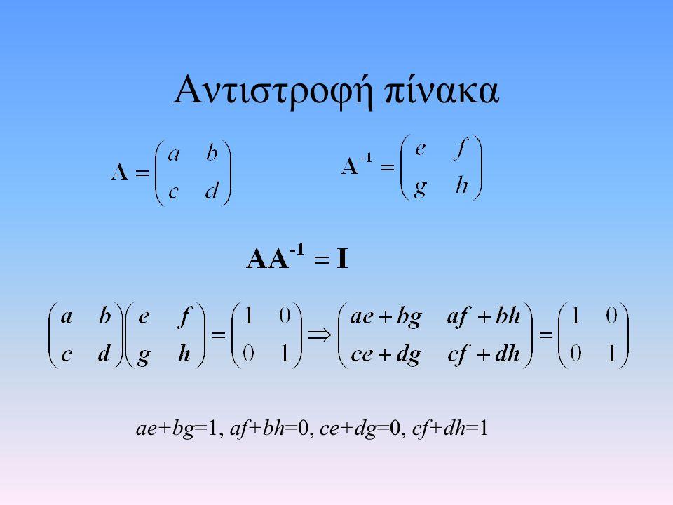 Αντιστροφή πίνακα 2Χ2 ae+bg=1, af+bh=0, ce+dg=0, cf+dh=1 •e=d/(ad-bc) •f=-b/(ad-bc) •g=-c/(ad-bc) •h=a/(ad-bc) Επί -1 Ορίζουσα