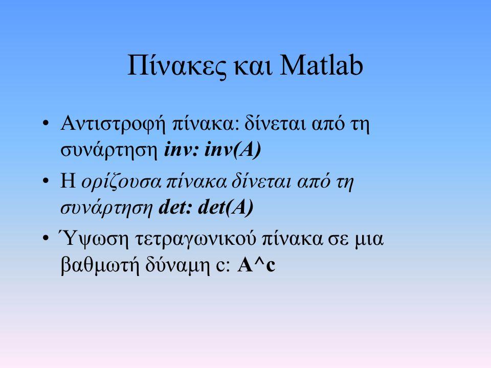 Πίνακες και Matlab •Αντιστροφή πίνακα: δίνεται από τη συνάρτηση inv: inv(A) •Η ορίζουσα πίνακα δίνεται από τη συνάρτηση det: det(A) •Ύψωση τετραγωνικο