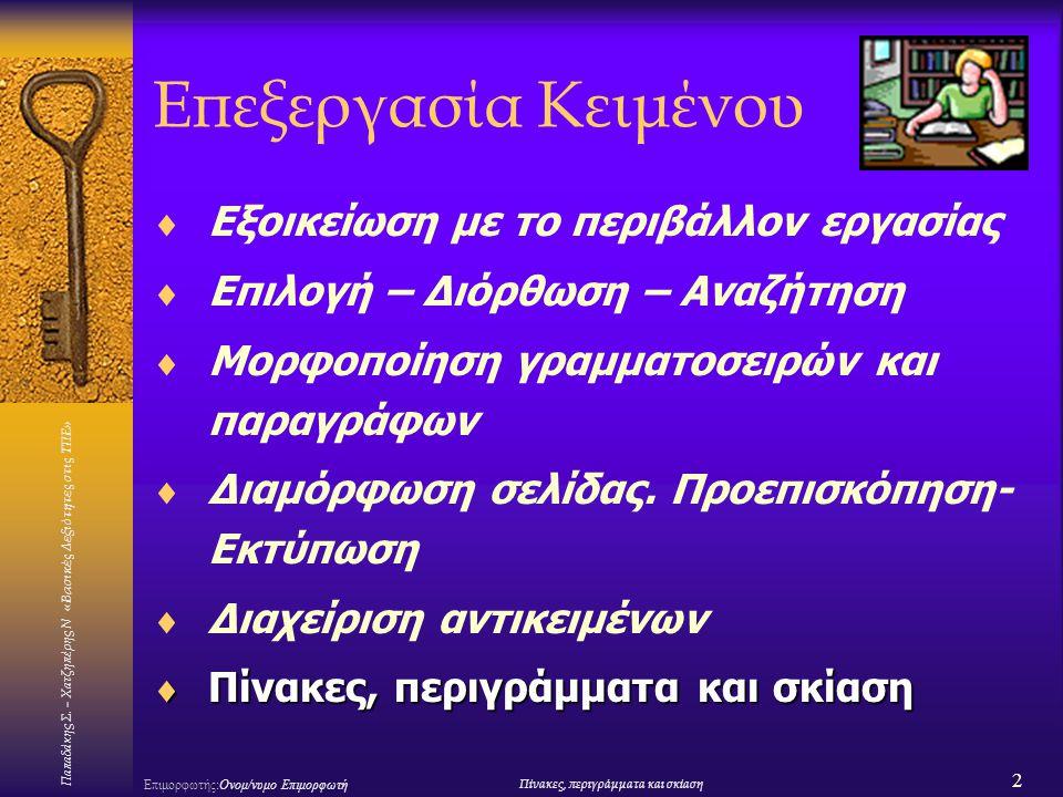 Παπαδάκης Σ. – Χατζηπέρης Ν «Βασικές Δεξιότητες στις ΤΠΕ» 2 Επιμορφωτής:Ονομ/νυμο ΕπιμορφωτήΠίνακες, περιγράμματα και σκίαση Επεξεργασία Κειμένου  Εξ