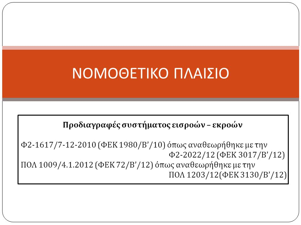 Προδιαγραφές συστήματος εισροών – εκροών Φ2-1617/7-12-2010 (ΦΕΚ 1980/Β'/10) όπως αναθεωρήθηκε με την Φ2-2022/12 (ΦΕΚ 3017/Β'/12) ΠΟΛ 1009/4.1.2012 (ΦΕ