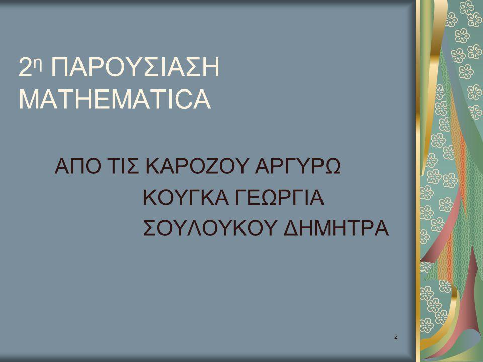 3 Να θυμηθούμε: Οι 5 βασικές αριθμητικές λειτουργίες στο MATHEMATICA ορίζονται ως εξής: ΠΡΑΞΗΣΥΜΒΟΛΟΠΑΡΑΔΕΙΓΜΑ Πρόσθεση + 5+3 Αφαίρεση - 5-3 Πολλαπλα σιασμός * ή διάκενο 5*3 Διαίρεση / 5/3 Ύψωση σε δύναμη ^ 5^3