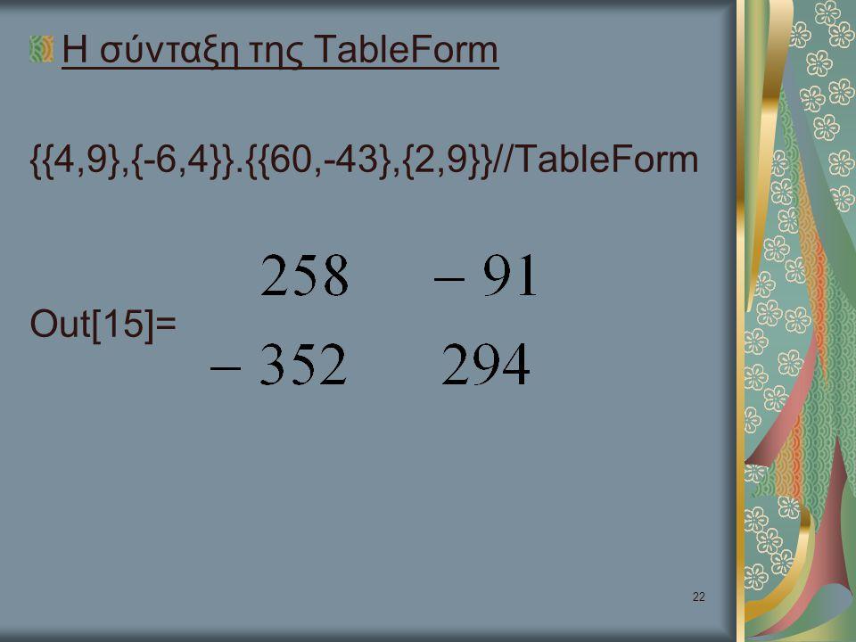 22 Η σύνταξη της TableForm {{4,9},{-6,4}}.{{60,-43},{2,9}}//TableForm Out[15]=
