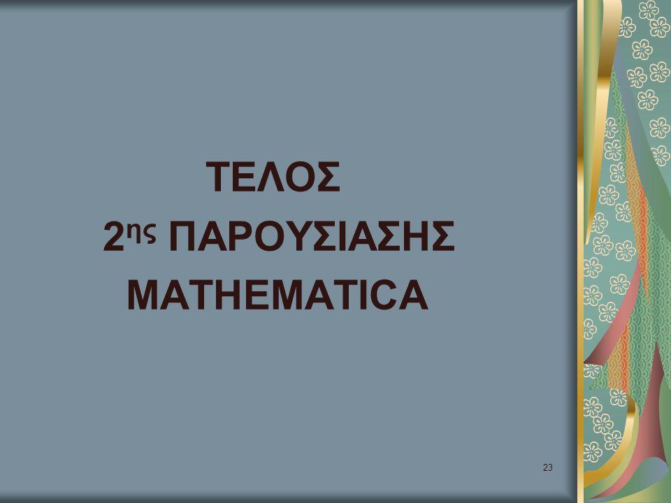 23 ΤΕΛΟΣ 2 ης ΠΑΡΟΥΣΙΑΣΗΣ MATHEMATICA