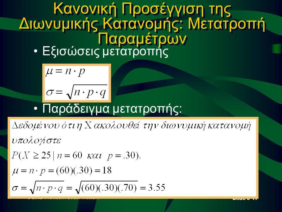 © 2002 Thomson / South-Western Slide 6-17 •Εξισώσεις μετατροπής •Παράδειγμα μετατροπής: Κανονική Προσέγγιση της Διωνυμικής Κατανομής: Μετατροπή Παραμέ