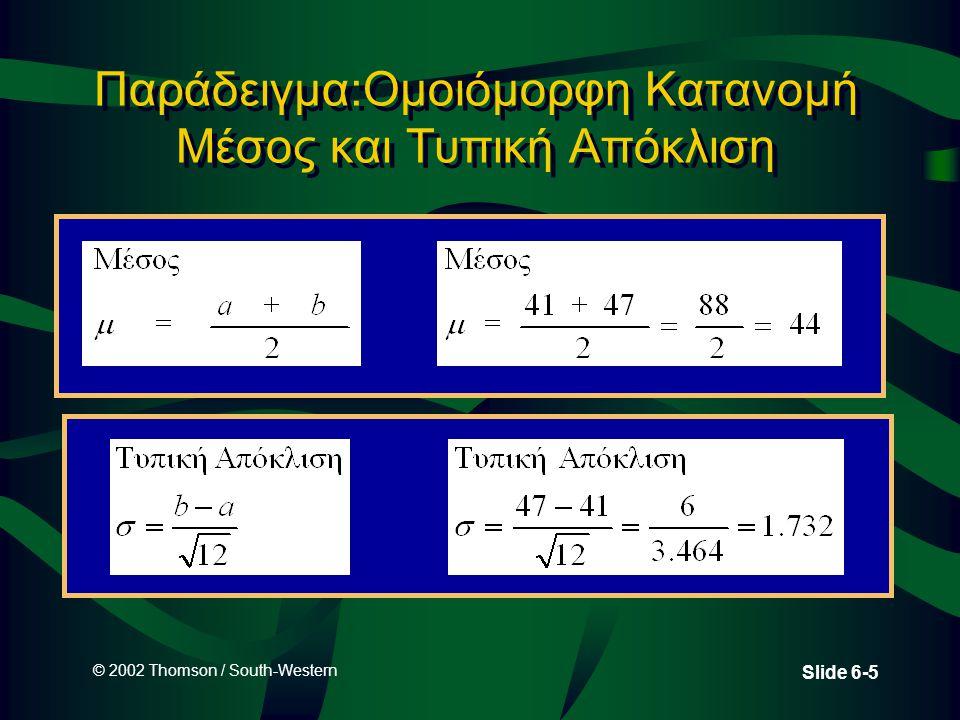 © 2002 Thomson / South-Western Slide 6-16 Χρήση της Κανονικής Κατανομής για επίλυση προβλημάτων Διωνυμικής Κατανομής •Η κανονική κατανομή μπορεί να χρησιμοποιηθεί για να υπολογιστούν κατά προσέγγιση οι πιθανότητες σε προβλήματα διωνυμικής κατανομής όταν ισχύουν μεγάλες τιμές για το n.
