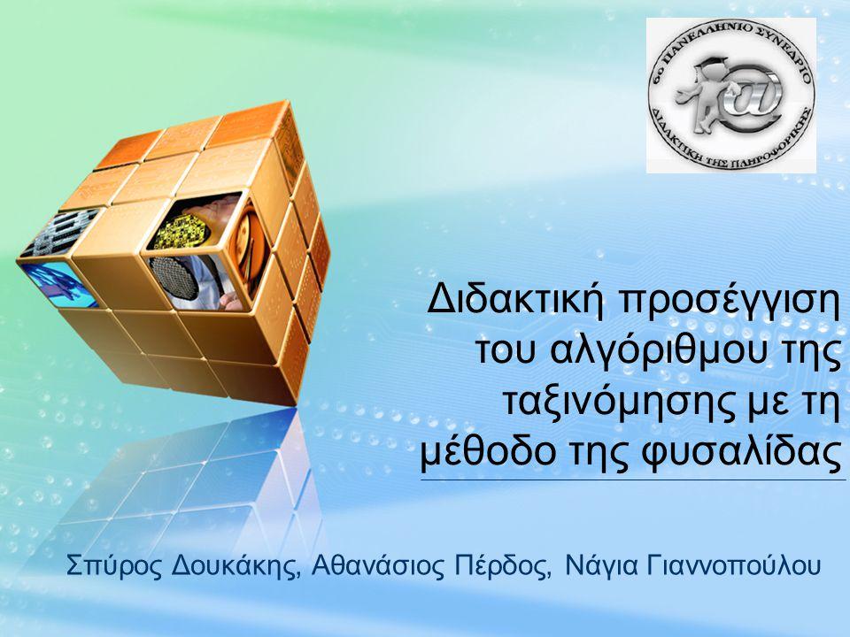 Σπύρος Δουκάκης, Αθανάσιος Πέρδος, Νάγια Γιαννοπούλου Διδακτική προσέγγιση του αλγόριθμου της ταξινόμησης με τη μέθοδο της φυσαλίδας