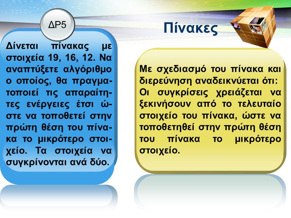 aepp.wordpress.com Πίνακες ΔΡ5 Δίνεται πίνακας με στοιχεία 19, 16, 12.