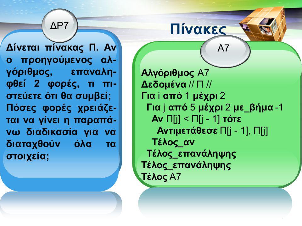 aepp.wordpress.com Πίνακες ΔΡ7 Δίνεται πίνακας Π.