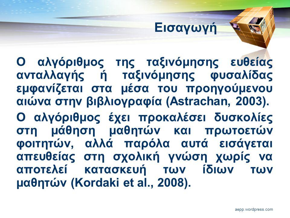 aepp.wordpress.com Εισαγωγή Ο αλγόριθμος της ταξινόμησης ευθείας ανταλλαγής ή ταξινόμησης φυσαλίδας εμφανίζεται στα μέσα του προηγούμενου αιώνα στην βιβλιογραφία (Astrachan, 2003).