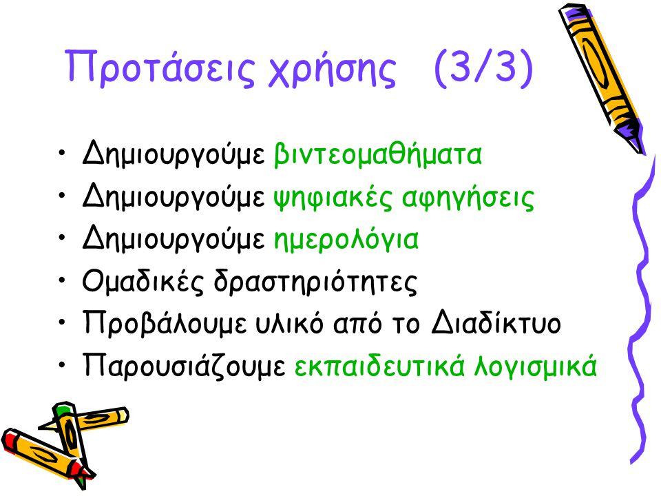 •Δημιουργούμε βιντεομαθήματα •Δημιουργούμε ψηφιακές αφηγήσεις •Δημιουργούμε ημερολόγια •Ομαδικές δραστηριότητες •Προβάλουμε υλικό από το Διαδίκτυο •Παρουσιάζουμε εκπαιδευτικά λογισμικά Προτάσεις χρήσης (3/3)